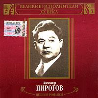Aleksandr Pirogow. Pesni i romansy. Größte Sänger Russlands des XX Jahrhunderts. mp3 Kollekzija - Aleksandr Pirogov
