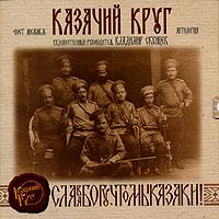 Kazachij Krug. Antologiya. mp3 Collection. CD 1 - Kazachiy Krug , Vladimir Skuncev
