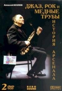 Aleksej Kozlov. Dzhaz, rok i mednye truby. Istoriya Arsenala (2 DVD) - Aleksey Kozlov, Arsenal