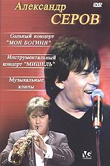 Aleksandr Serov - Aleksandr Serov