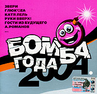 Бомба года 2004 - Пропаганда , Жасмин , Hi-Fi , Гости из будущего , Жуки , Иванушки International , Краски