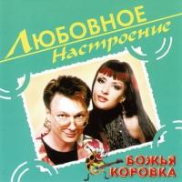 Bozhya Korovka. Lyubovnoe nastroenie - Bozhya korovka