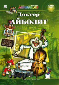 Doctor Aybolit (Fr.: Docteur Aïebobo) (RUSCICO) - David Cherkasskij, Georgiy Firtich, Efim Chepoveckiy, Korney Chukovskiy, Krivoshey B, Muhin A, Zinoviy Gerdt