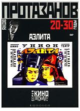 Aelita (The Queen of Mars) (RUSCICO) - Yakov Protazanov, Aleksey Fayko, Fedor Ocep, Aleksey Tolstoy, Yuriy Zhelyabuzhskiy, Igor Ilinskij, Vladimir Uralskiy