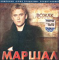 Маршал. Вожак - Александр Маршал