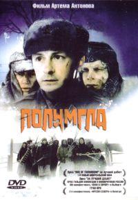 Halbdunkel (Polumgla) - Artem Antonov, Andrey Antonenko, Viktor Smirnov, Igor Bolgarin, Andrey Vorobev, Aleksandr Rodnyanskiy, Igor Kalenov