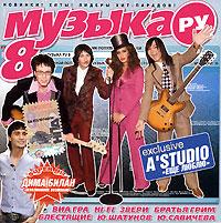 Various Artists. Muzyka Ru 8 - Diskoteka Avariya , Via Gra (Nu Virgos) , Katya Lel, Blestyashchie , Reflex , Sveta , Sergey Zhukov
