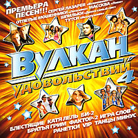 Various Artists. Vulkan udovolstvij 4 - Otpetye Moshenniki , Bi-2 , Katya Lel, Blestyashchie , Tancy Minus , Faktor-2 , Tutsi