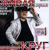 Mihail Krug. Posle tret'ey hodki - Mihail Krug