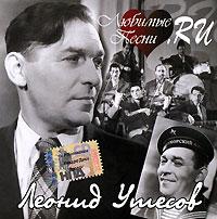 Lyubimye pesni.RU. Leonid Utesov - Leonid Utyosov