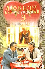 Ljubit po-russki-3: Gubernator - evgenij matveev, Vladimir Komarov, Yuriy Rogozin, Aleksandr Lapshin, Yuriy Lyubshin, Sergey Melkumov, Viktor Gluhov