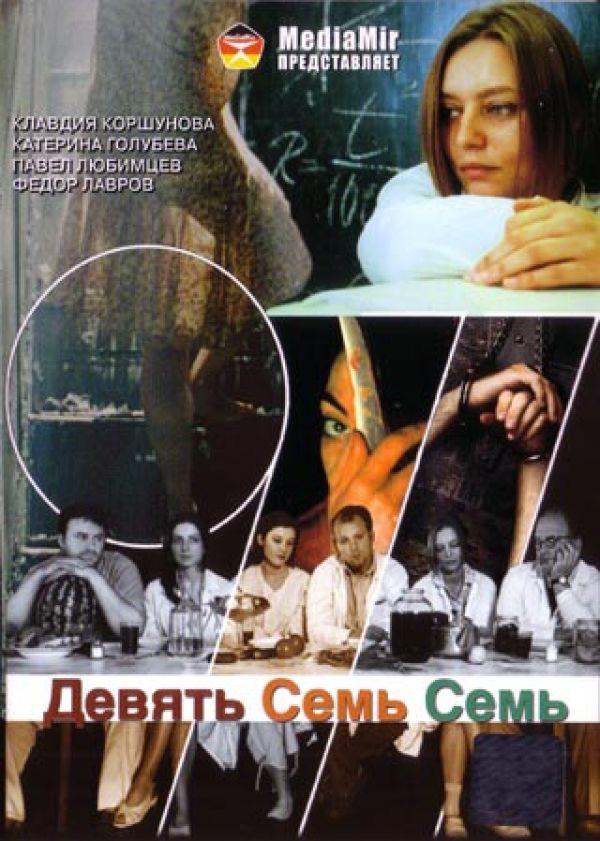 DVD Nine Seven Seven (Devyat Sem Sem) (977) - Nikolay Homeriki, Yuniy Davydov, Alisher Hamidhodzhaev, Gotlib Arsen, Fedor Lavrov, Andrey Kazakov, Pavel Lyubimcev, Ekaterina Golubeva