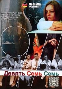 Nine Seven Seven (Dewjat Sem Sem) (977) - Nikolay Homeriki, Yuniy Davydov, Alisher Hamidhodzhaev, Gotlib Arsen, Fedor Lavrov, Andrey Kazakov, Pavel Lyubimcev
