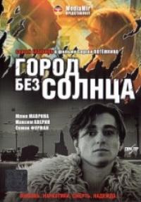 Gorod bes solnza - Sergey Potemkin, Sergey Schurakov, Igor Gercev, Sergey Yurizdickiy, Sergey Bezrukov, Yuliya Mavrina, Maksim Averin