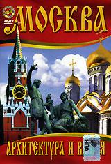 Moskva - arhitektura i vremya - Vladimir Venediktov, E Yampolskiy