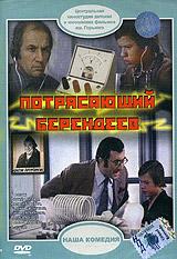 Potryasayuschiy Berendeev - Igor Voznesenskiy, Aleksej Rybnikov, Vladimir Potockiy, Aleksey Polkanov, Evgeniy Evstigneev, Lev Durov, Boris Ivanov