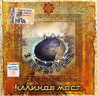 Kalinow most. Saworoten - Kalinov Most