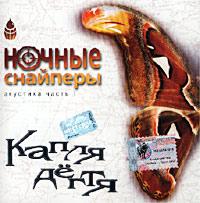 Nochnye Snajpery. Akustika. CHast I. Kaplya degtya - Nochniye Snaiperi
