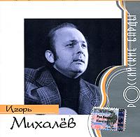 Igor Mihalev. Rossijskie bardy - Igor Mihalev