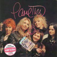 Ranetki. Ranetki (2006) - Ranetki