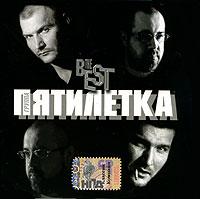 Gruppa Pyatiletka. The Best - Pyatiletka