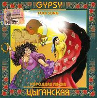 Gypsy Folk Song (Cyganskaya narodnaya pesnya)
