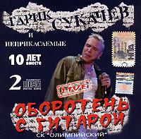 Гарик Сукачев. Оборотень с гитарой (2 CD) - Гарик Сукачев, Неприкасаемые