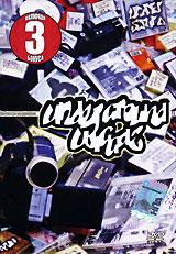 Under Ground Wiggaz. Хип-Хоп в России 2 - Wiggaz