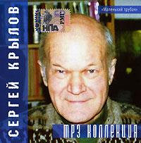 Сергей Крылов. mp3 Коллекция - Сергей Крылов
