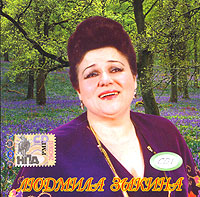 Людмила Зыкина. CD 1 (mp3) - Людмила Зыкина