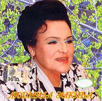 Людмила Зыкина. CD 2 (mp3) - Людмила Зыкина