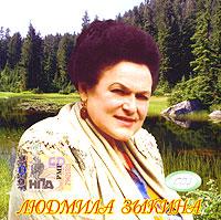 Людмила Зыкина. CD 3 (mp3) - Людмила Зыкина