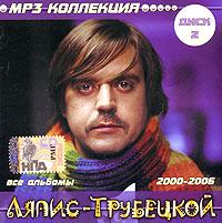 Ляпис Трубецкой. MP3 Коллекция. Диск 2 (2000-2006) (mp3) - Ляпис Трубецкой