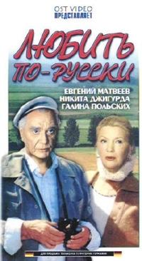 Lyubit po-russki - evgenij matveev, Georgiy Martirosyan, Larisa Udovichenko