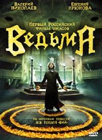 Vedma (The Power of Fear) - Oleg Fesenko, Oleg Fedoseev, Nikolay Gogol, Arun Baraznukas, Pavel Poletaev, Sergey Dolganov, Valerij Nikolaev