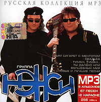 Группа Нэнси. Русская коллекция MP3 (mp3) - Нэнси