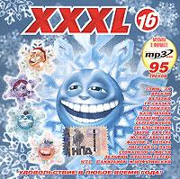 Various Artists. XXXL 16 (mp3) - Виа Гра , Валерия , Блестящие , Непара , Фактор-2 , Глюкоzа (Глюкоза, Глюк'Оza) , Звери
