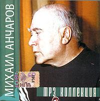 Михаил Анчаров (mp3) - Михаил Анчаров