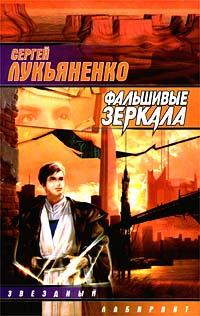 Sergej Lukyanenko. Falshivye zerkala - Sergej Lukyanenko