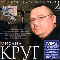 Михаил Круг. Русская коллекция. Том 2 (mp3) - Михаил Круг