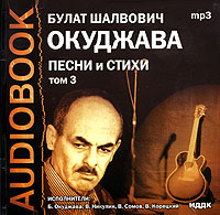 Булат Шалвович Окуджава. Песни и стихи. Том 3 (аудиокнига MP3) - Булат Окуджава