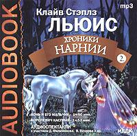 Хроники Нарнии 2 (аудиокнига МРЗ) - Клайв Льюис
