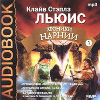 Хроники Нарнии 3 (аудиокнига MP3) - Клайв Льюис