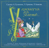 У лукоморья дуб зеленый (аудиокнига MP3) - Александр Пушкин, Петр Ершов, Павел Бажов