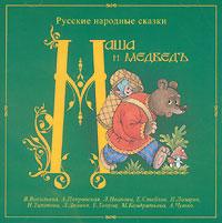 Маша и Медведь (аудиокнига MP3)