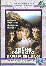 Tayna gornogo podzemel'ya - Lev Mirskiy, Leonid Afanasev, Maksud Ibragimbekov, Aleksandr Filatov, Bazylev Valeriy, Natalya Fateeva, Mihail Volkov