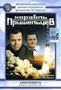 The Spaceship of Aliens (Korabl prischelzew) - Sergey Nikonenko, Eduard Artemev, Vladimir Gubarev, Andrey Kirillov, Oleg Tabakov, Vladimir Steklov, Valerij Gataev