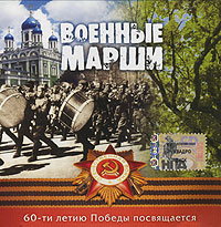 Voennye marshi. 60-letiyu Pobedy posvyaschaetsya - Orkestr Ministerstva oborony Rossii , Sergey Durygin