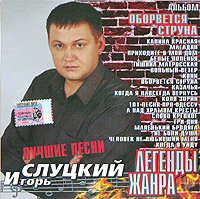 Igor' Sluckiy. Oborvetsya struna - Igor Sluckiy