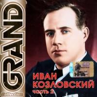 Иван Козловский. Grand Collection. Часть 2 - Иван Козловский